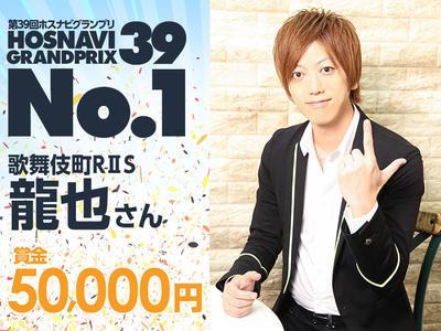 ニュース「第39回ホスナビグランプリNo.1 歌舞伎町RⅡS 龍也さんインタビュー」