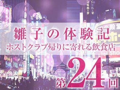 ニュース「【雛子の体験記】第24回 ホストクラブ帰りに女の子一人でも寄れる飲食店」