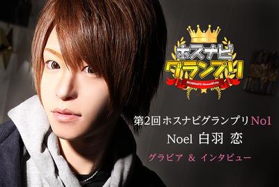 ニュース「第2回ホスナビグランプリNo.1 - Noel 白羽恋さん -」