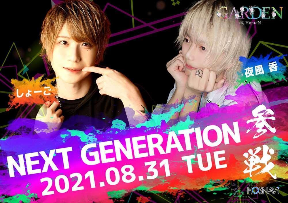 歌舞伎町GARDEN -HONTEN-のイベント「NEXT GENERATION」のポスターデザイン