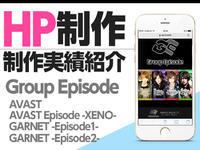 Group Episode HP制作紹介