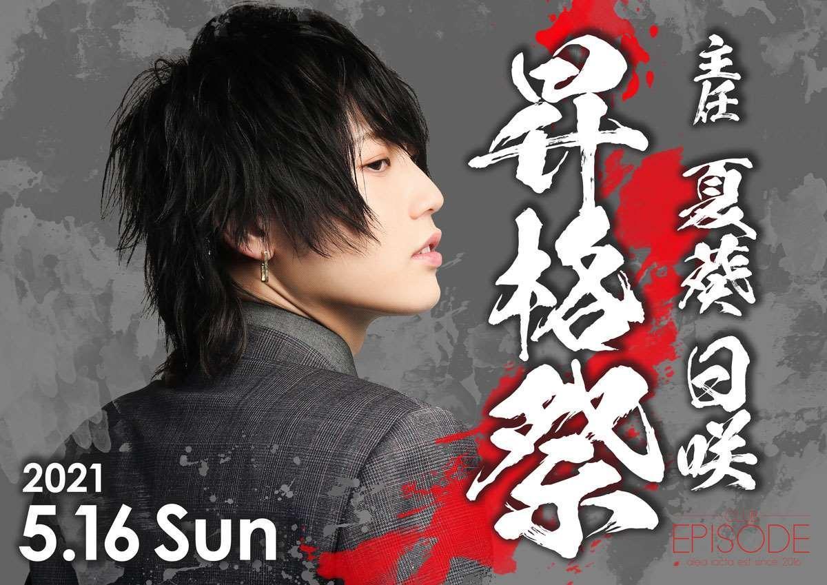 歌舞伎町EPISODEのイベント「夏葵日咲 昇格祭」のポスターデザイン