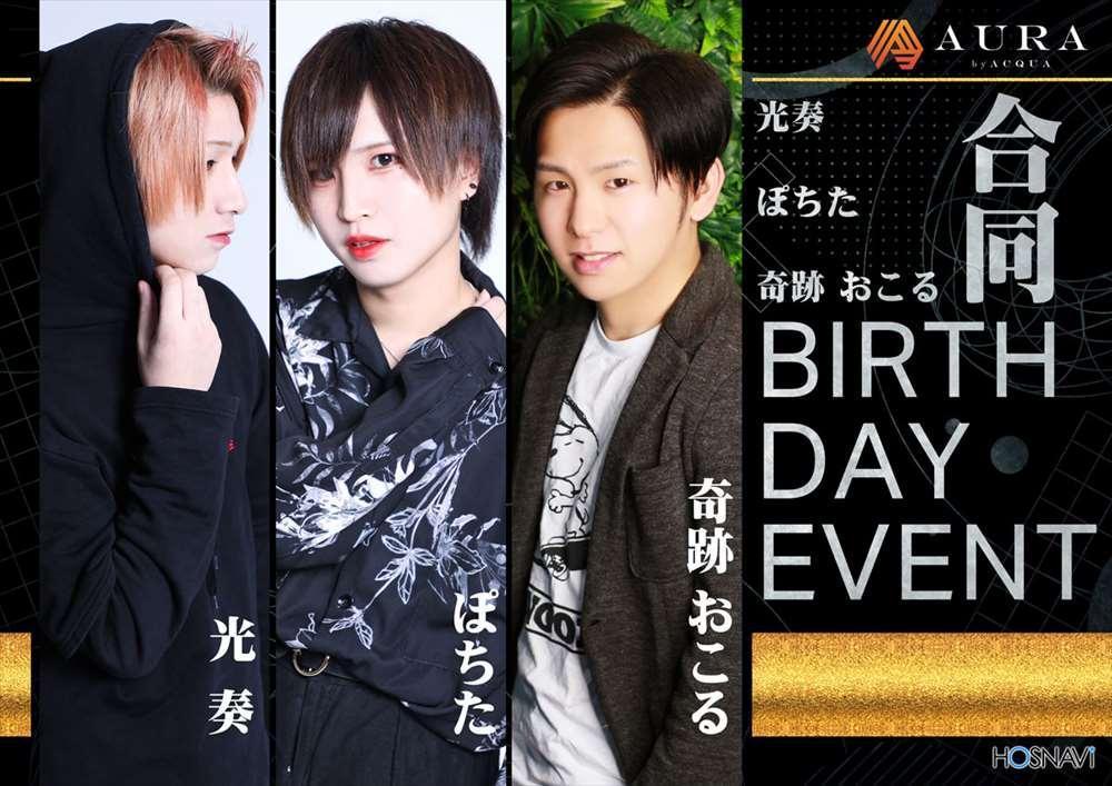 歌舞伎町AURAのイベント「合同バースデー」のポスターデザイン