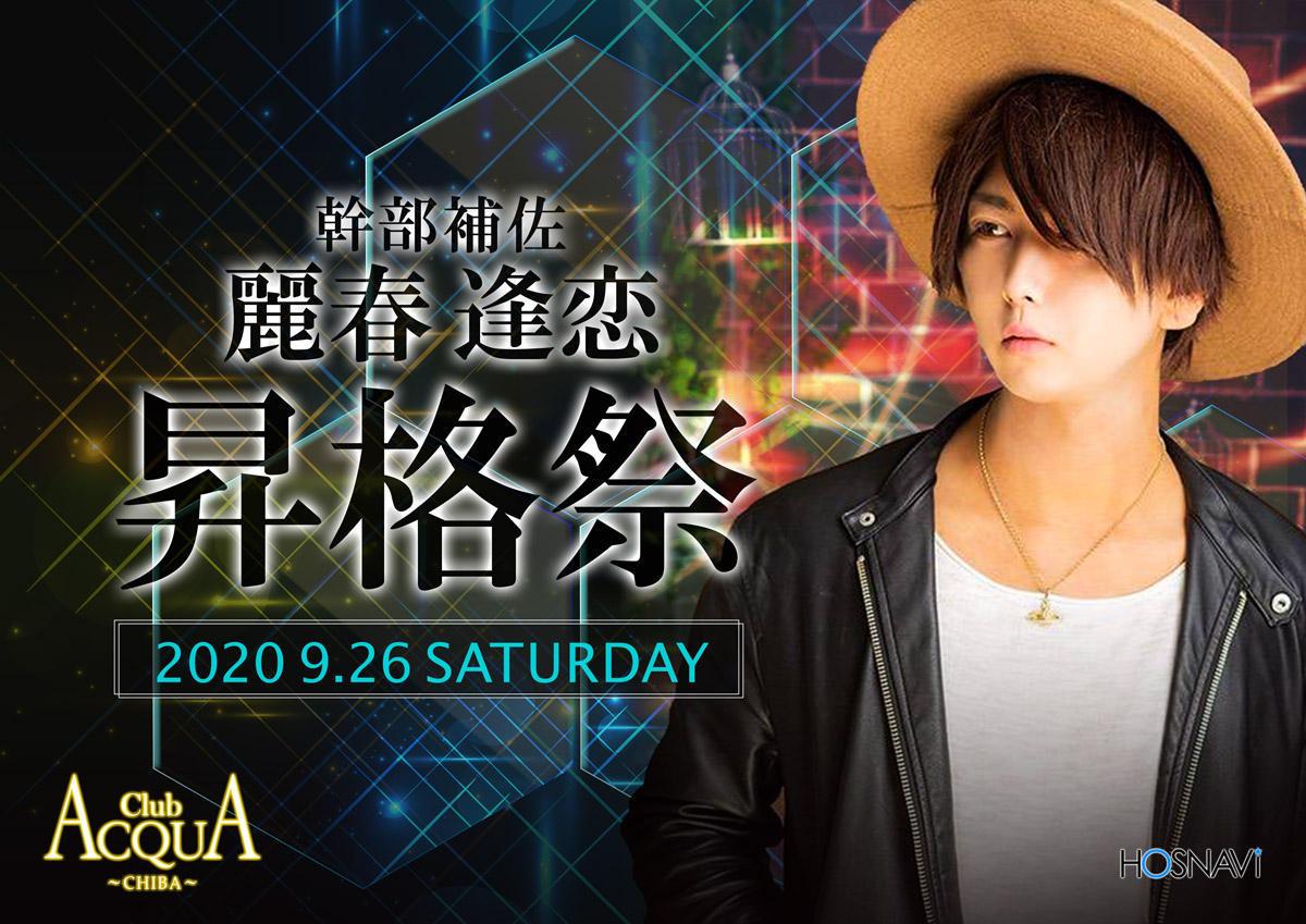 千葉ACQUA ~CHIBA~のイベント「逢恋_昇格祭」のポスターデザイン