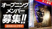 特集「立川ホストクラブニューオープン!!「DRESSSKULL」求人動画」