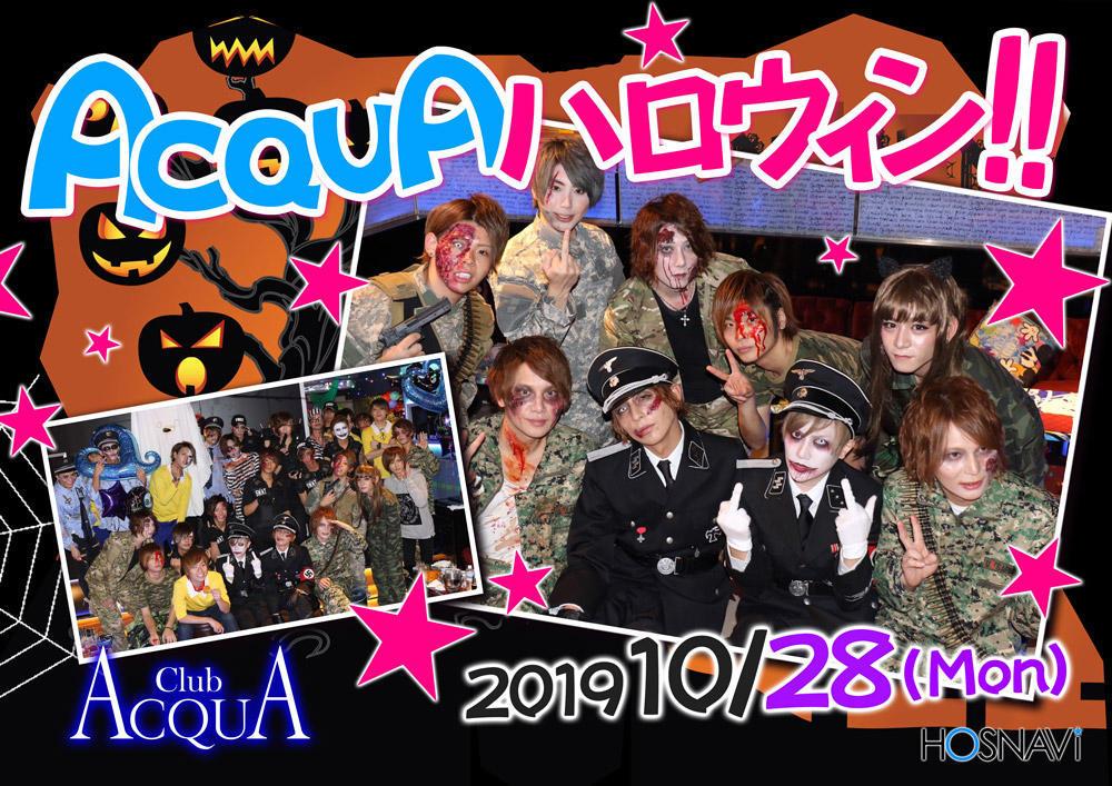 歌舞伎町ACQUAのイベント「ハロウィンイベント」のポスターデザイン