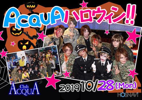 歌舞伎町ホストクラブACQUAのイベント「ハロウィンイベント」のポスターデザイン
