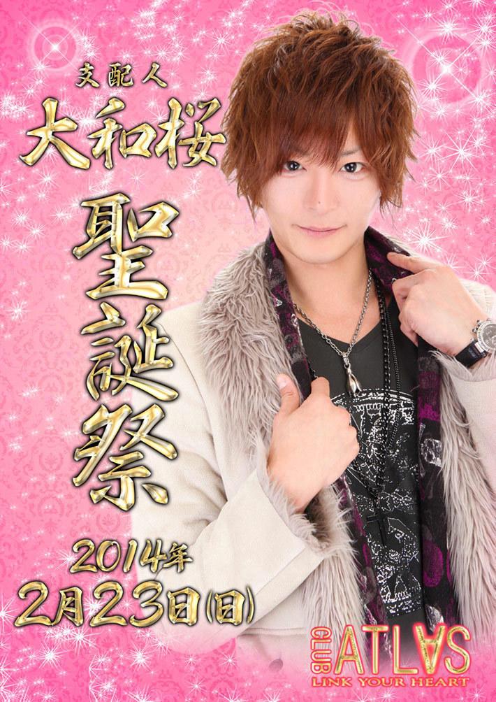 歌舞伎町ATLASのイベント「大和桜 バースデー」のポスターデザイン