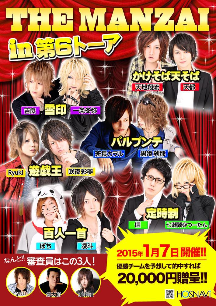 歌舞伎町XENO -EPISODE2-のイベント「THE MANZAI」のポスターデザイン