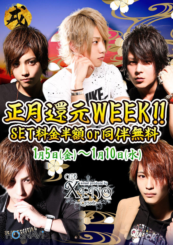 歌舞伎町AVAST -XENO-のイベント「正月還元Week」のポスターデザイン