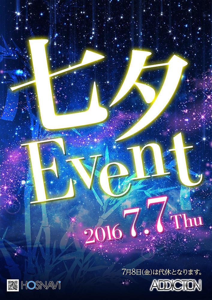 歌舞伎町ADDICTIONのイベント「七夕イベント」のポスターデザイン