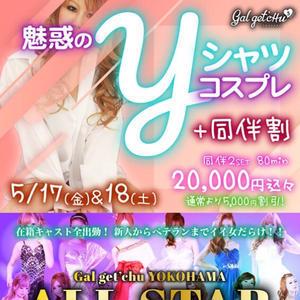 5/18(土)Yシャツエロい、エロいYシャツ2日目♡笑の写真1枚目