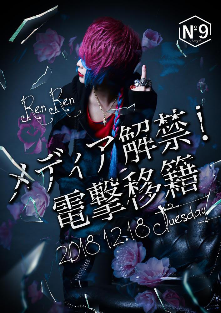 歌舞伎町No9のイベント「Ren Ren バースデー」のポスターデザイン