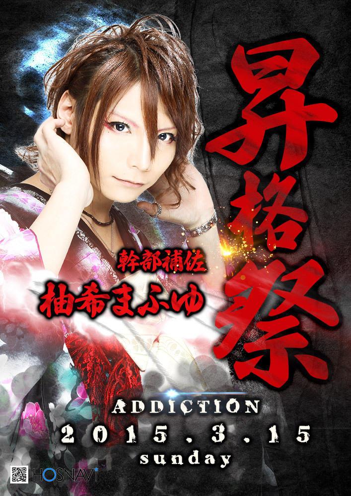 歌舞伎町ADDICTIONのイベント「柚希まふゆ昇格祭」のポスターデザイン