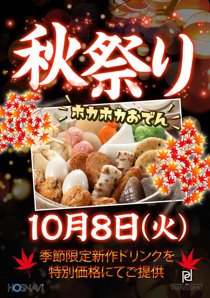 歌舞伎町arc -PIANISSIMO-のイベント「秋祭り」のポスターデザイン