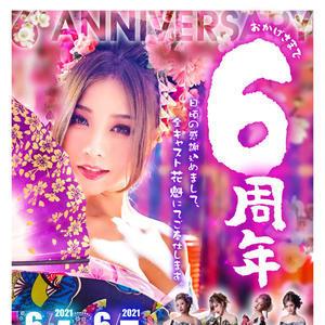 6月5日(土)★祝6周年 花魁コスイベント★の写真1枚目