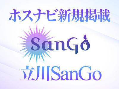 ニュース「立川の夜を盛り上げよう!「SanGo」ホスナビ新規掲載!!」