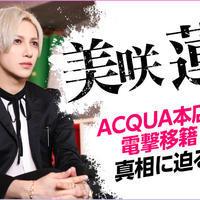 ニュース「新時代突入!「美咲蓮」ACQUA電撃入店の真実」