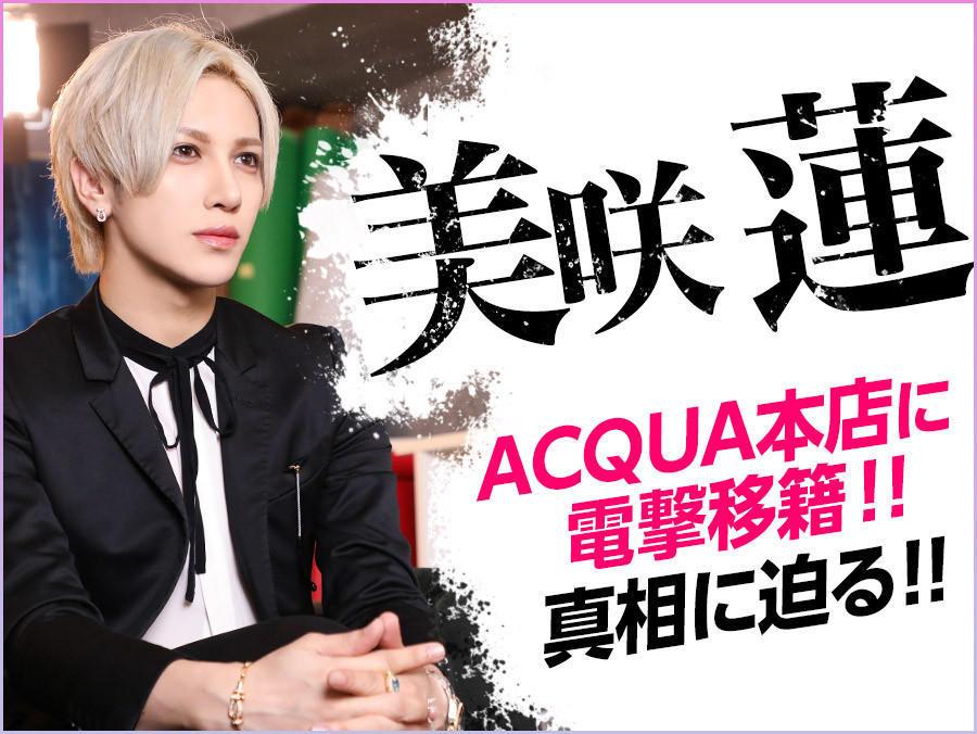新時代突入!「美咲蓮」ACQUA電撃入店の真実のアイキャッチ画像