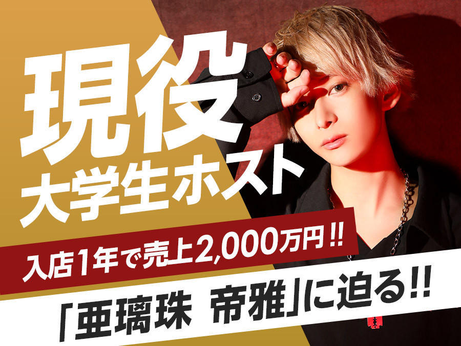 現役大学生入店1年で月間2000万円プレイヤー!「亜璃珠帝雅」に迫る!!のアイキャッチ画像
