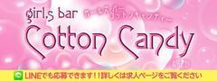 Cotton Candy - ヘッド画像