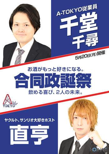 歌舞伎町ホストクラブA-TOKYO -1st-のイベント「合同政誕祭」のポスターデザイン