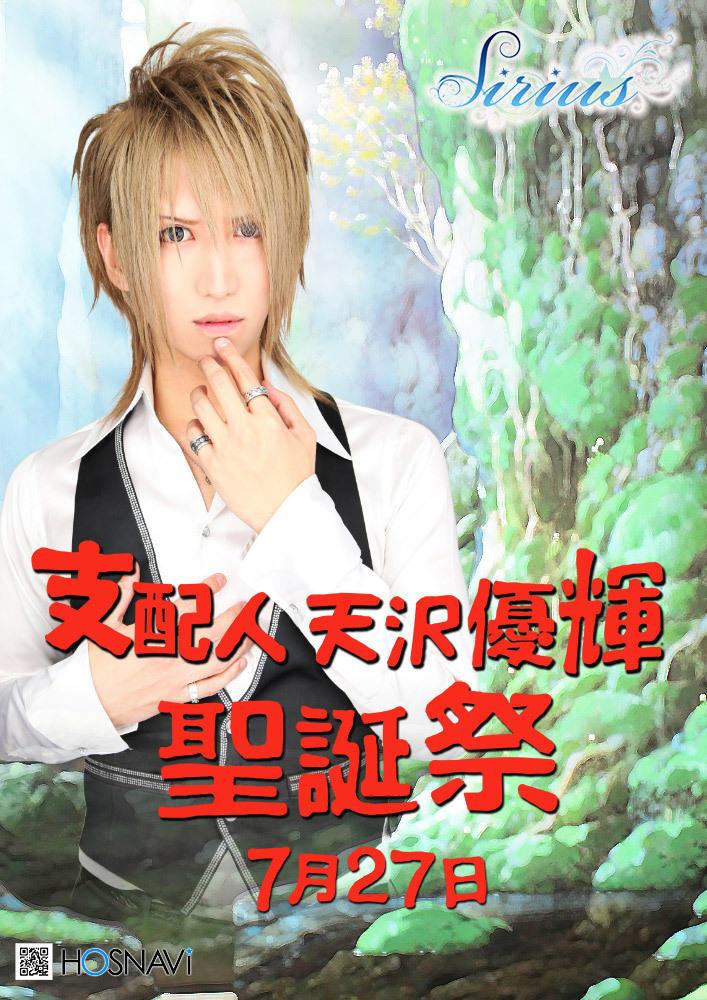 歌舞伎町clubSiriusのイベント「天沢優輝バースデー」のポスターデザイン