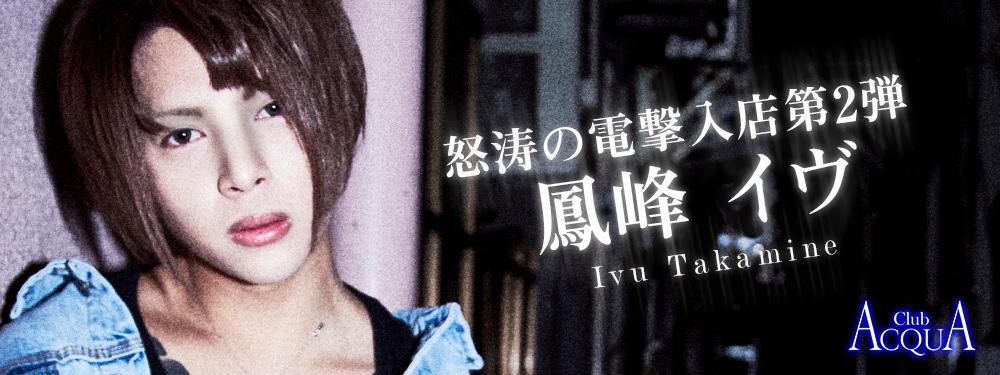 歌舞伎町ホストクラブACQUA(アクア)メインビジュアル