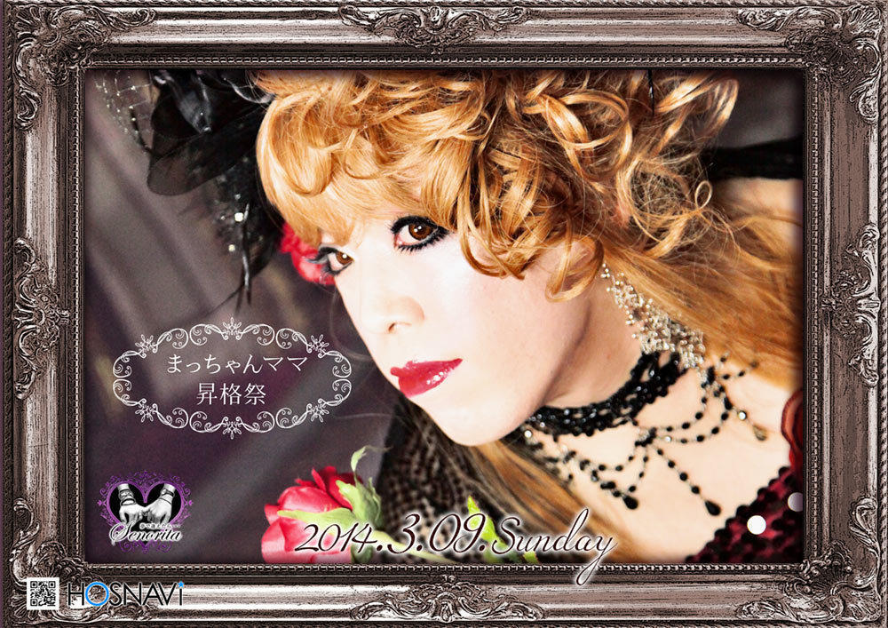 歌舞伎町Senorita -夢で逢えたら-のイベント「まっちゃんママ昇格祭」のポスターデザイン