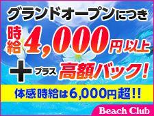 府中Beach Club