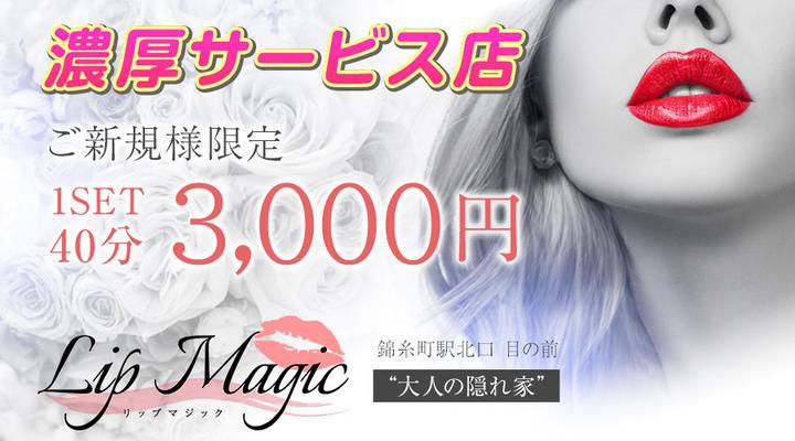 shop-img Lip Magicのメインビジュアル