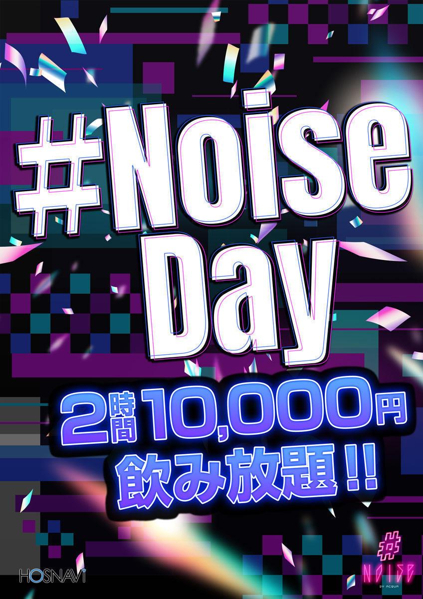歌舞伎町#Noiseのイベント「#NoiseDay」のポスターデザイン