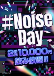 #NoiseDay