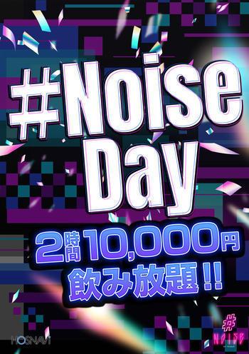 歌舞伎町#Noiseのイベント'「#NoiseDay」のポスターデザイン