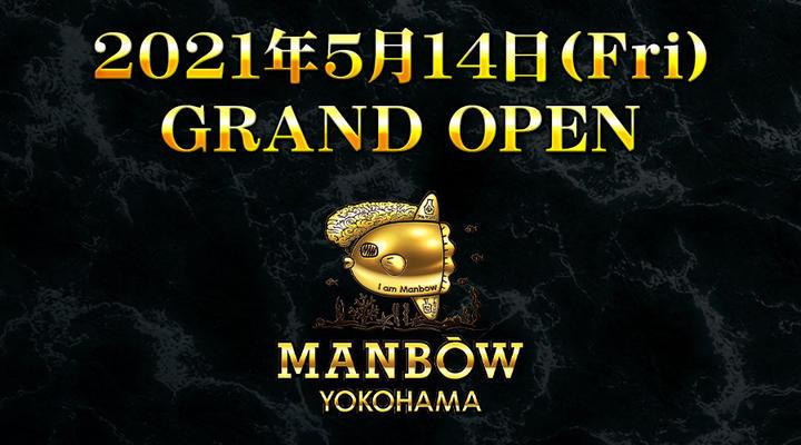 shop-img MANBOW-YOKOHAMAのメインビジュアル