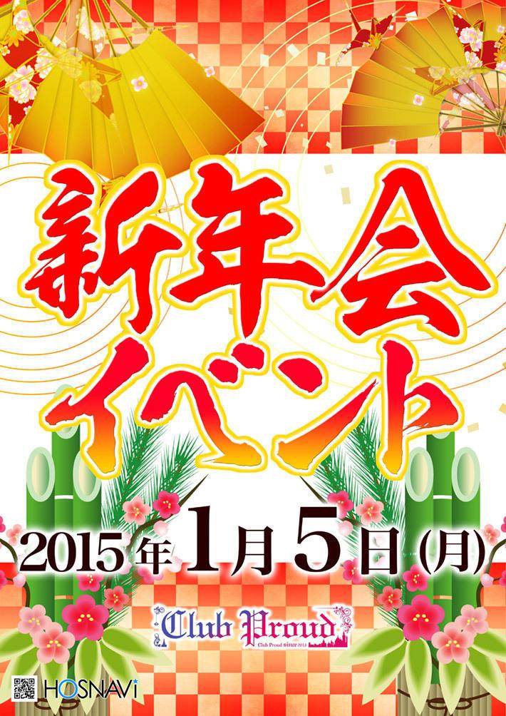 歌舞伎町Proudのイベント「新年会イベント」のポスターデザイン