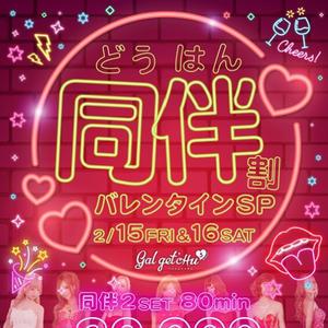 2/15(金)同伴イベント2days&本日のラインナップ♡の写真1枚目