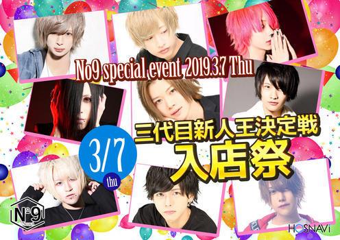 歌舞伎町ホストクラブNo9のイベント「三代目新人王決定戦~入店祭~」のポスターデザイン
