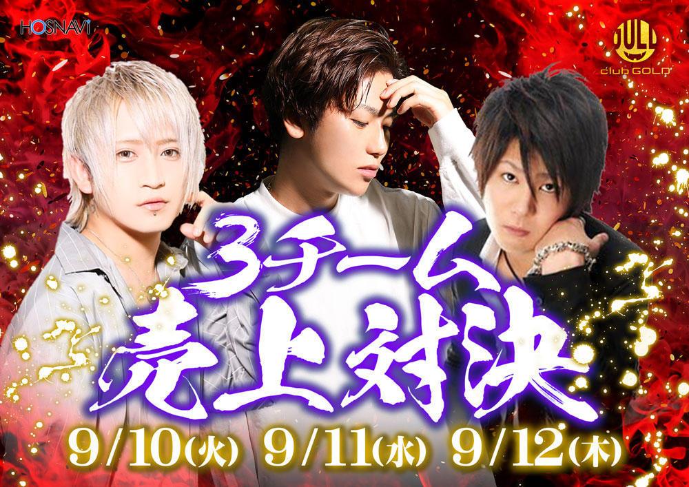 歌舞伎町GOLDのイベント「3チーム売上対決」のポスターデザイン