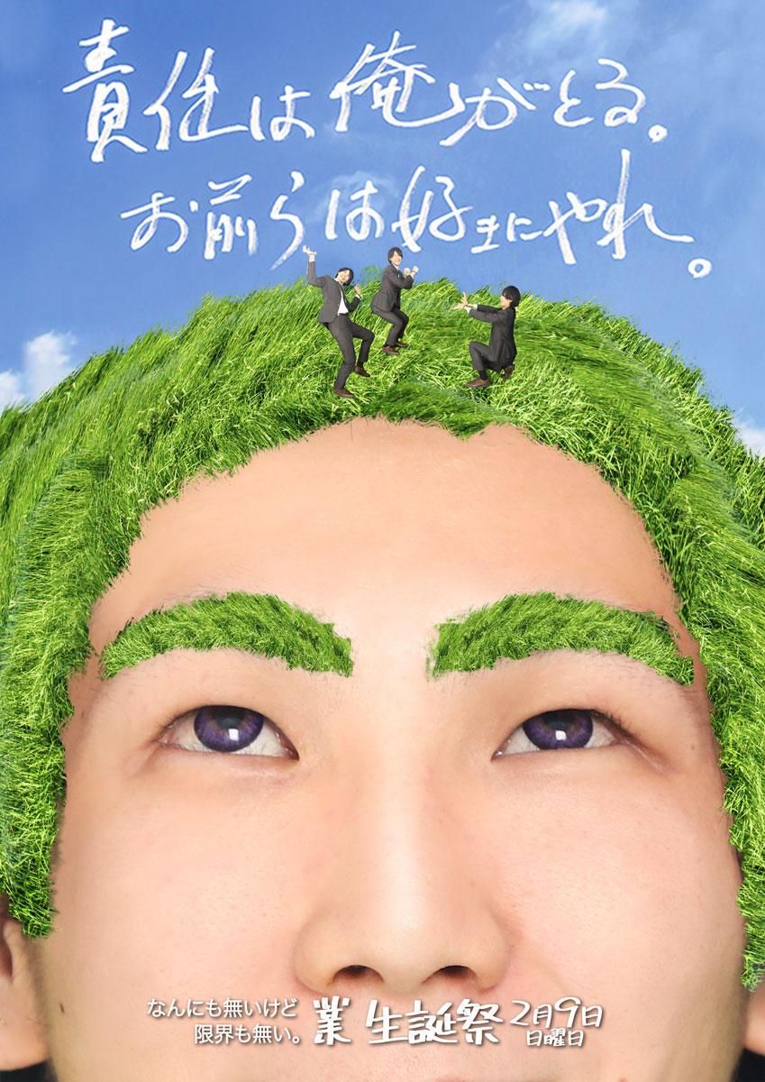 歌舞伎町A-TOKYO -3rd-のイベント「業バースデー」のポスターデザイン