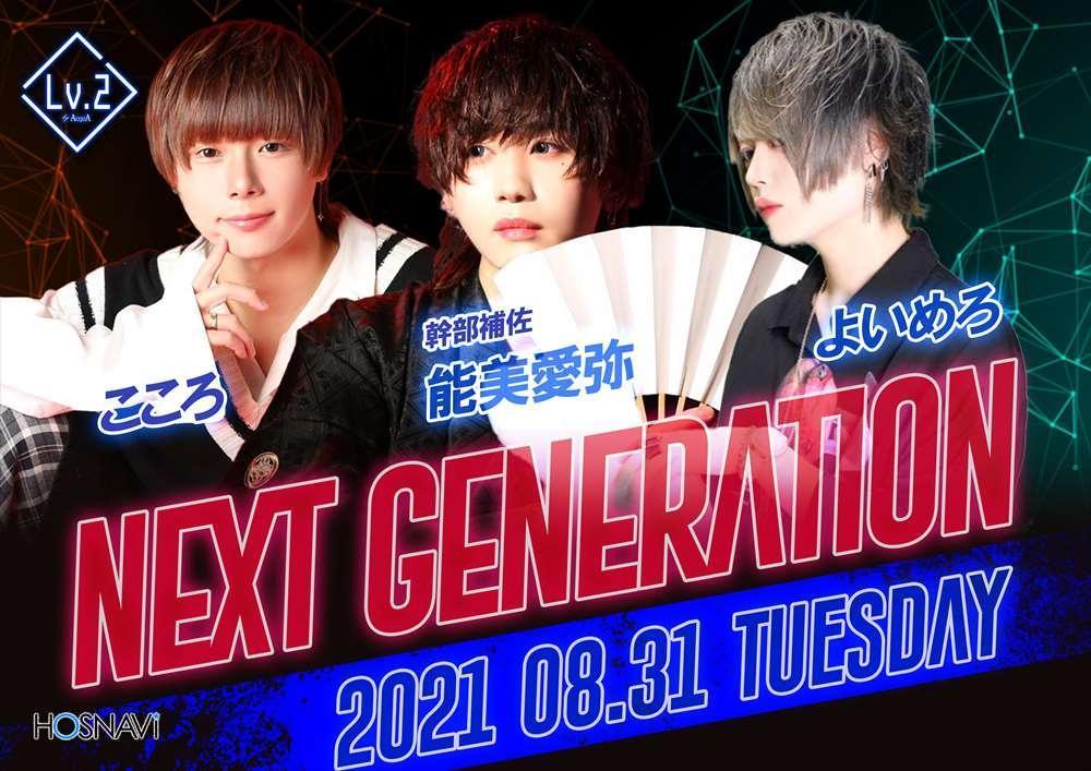 歌舞伎町Lv.2のイベント「NEXT GENERATION」のポスターデザイン