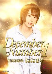 12月度ナンバー1