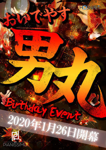歌舞伎町ホストクラブarc -PIANISSIMO-のイベント「おいでやす男丸バースデー 」のポスターデザイン
