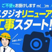 ニュース「撮影スタジオ「ラクスタ」誕生!! 工事開始!!」