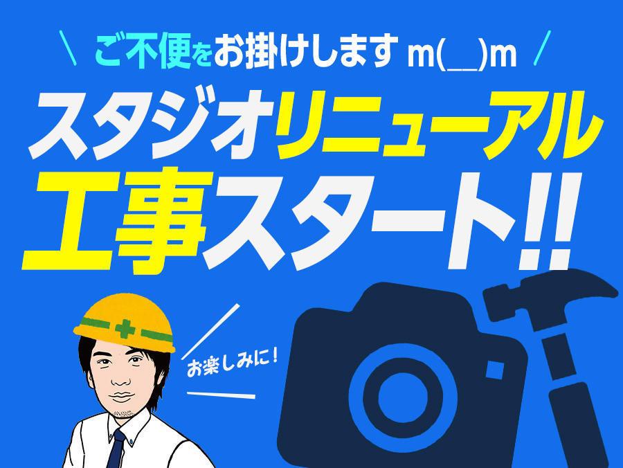 撮影スタジオ「ラクスタ」誕生!! 工事開始!!のアイキャッチ画像