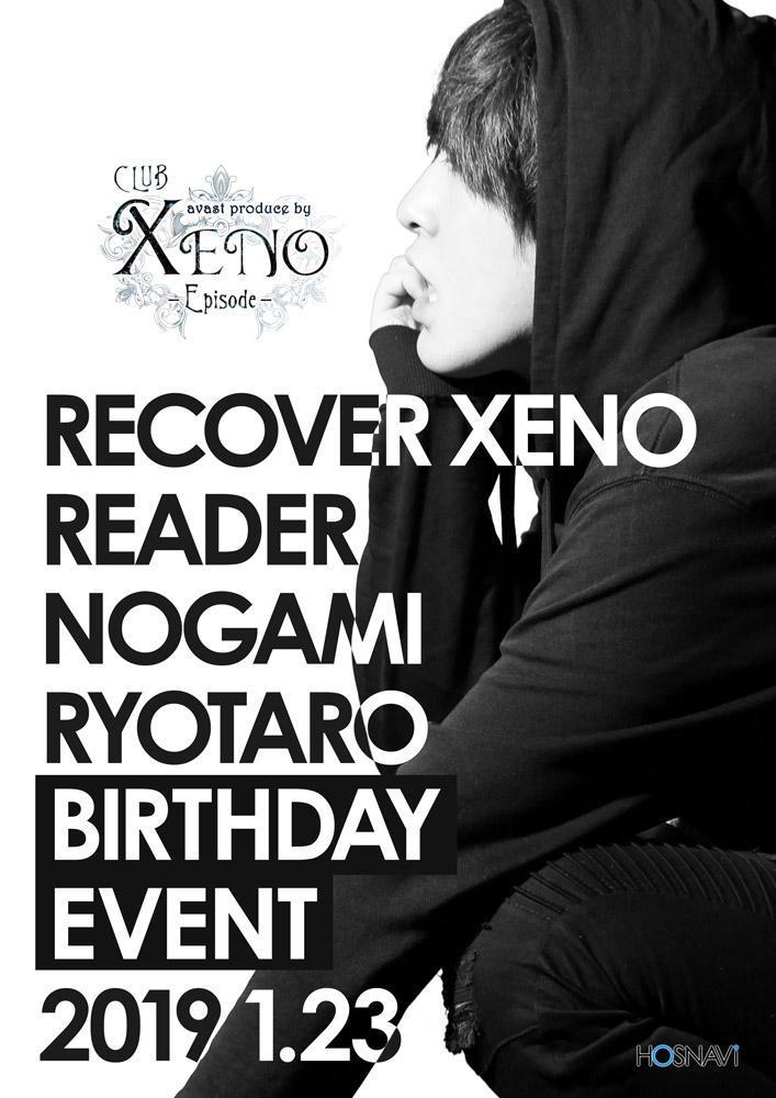 歌舞伎町RECOVER -Episode XENO-のイベント「野上涼太郎バースデー」のポスターデザイン