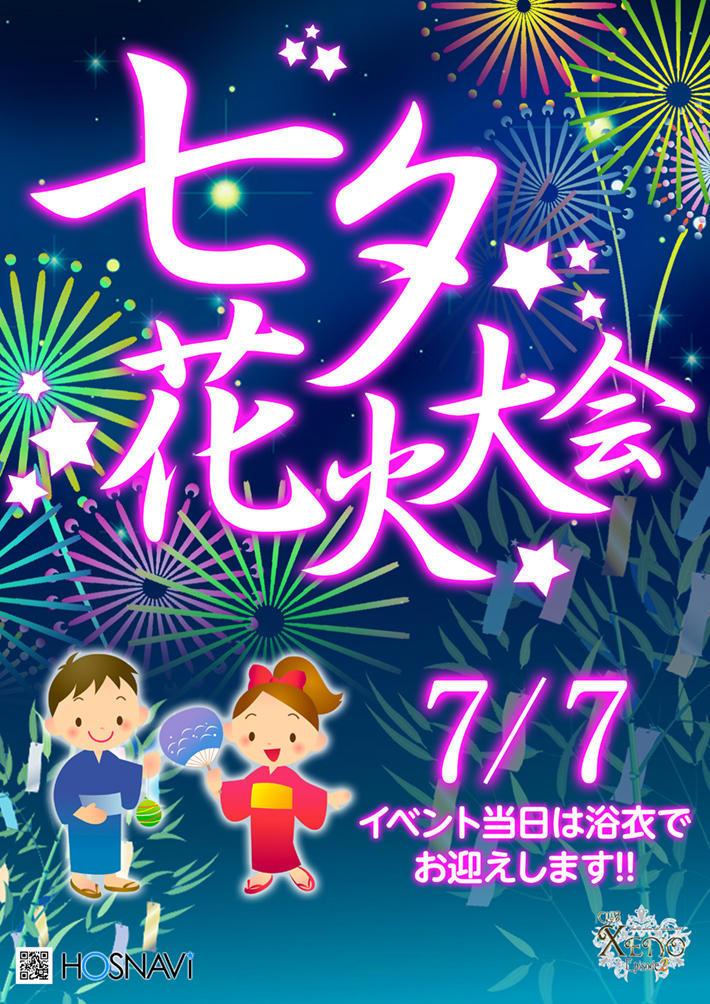 歌舞伎町XENO -EPISODE2-のイベント「七夕花火大会」のポスターデザイン