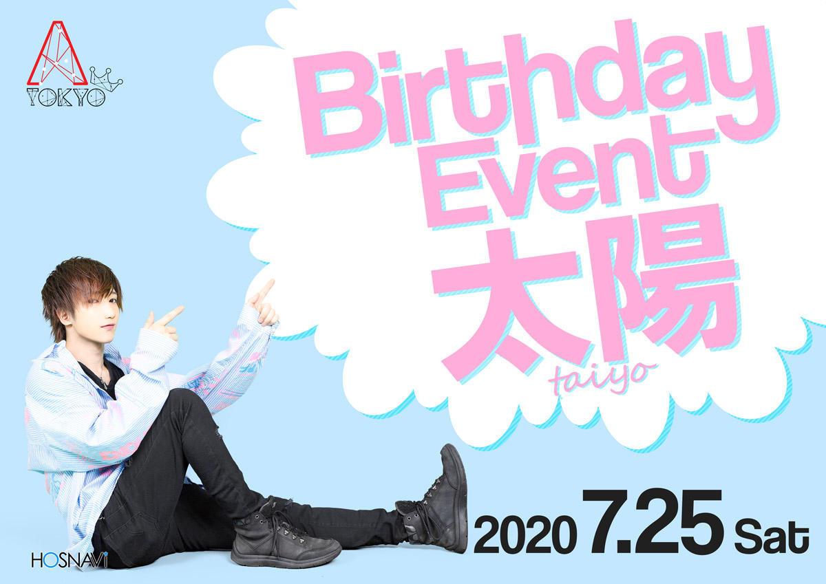 歌舞伎町A-TOKYO -1st-のイベント「太陽バースデー」のポスターデザイン