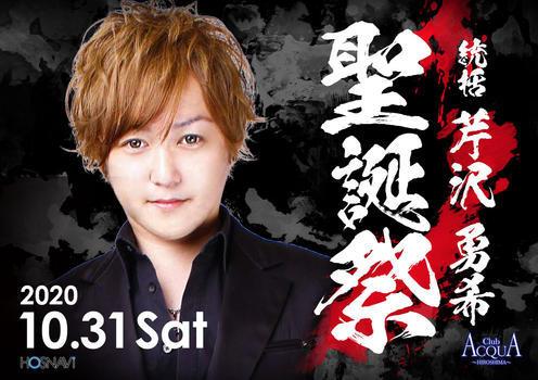 広島ACQUA -HIROSHIMA-のイベント'「勇希 バースデー」のポスターデザイン