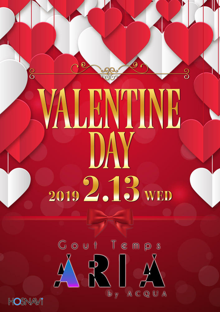 歌舞伎町DRIVE ARIAのイベント「バレンタインイベント」のポスターデザイン